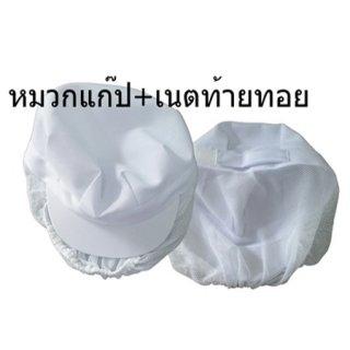 Cap with Net