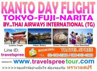 ทัวร์โตเกียว บินเช้า KANTO DAY FLIGHT (TOKTO 5 วัน 4 คืน)