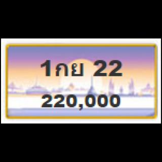 ทะเบียนสวยเลขคู่วีไอพี เลข 22