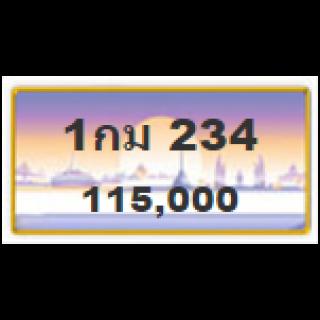 ทะเบียนรถสวยเลขเรียง เลข 234