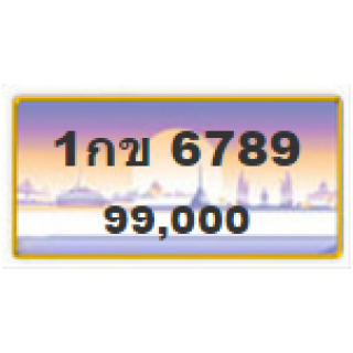 ทะเบียนรถสวยเลขเรียง เลข 6789