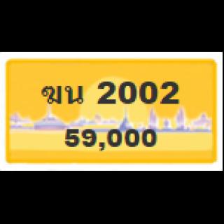 ทะเบียนรถสวยเลขหาบ เลข 2002
