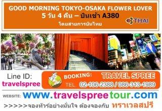 ทัวร์โตเกียว โอซาก้า GOOD MORNING TOKYO-OSAKA FLOWER LOVER 5 วัน 4 คืน