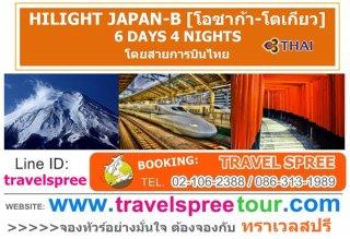 ทัวร์ญี่ปุ่น เที่ยวญี่ปุ่น HILIGHT JAPAN-B (โอซาก้า-โตเกียว) 6 วัน 4 คืน