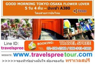 ทัวร์ญี่ปุ่น โตเกียว โอซาก้า GOOD MORNING TOKYO-OSAKA FLOWER LOVER 5 วัน 4 คืน