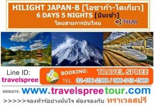 ทัวร์ญี่ปุ่น HILIGHT JAPAN-B (โอซาก้า-โตเกียว) 6 วัน 5 คืน