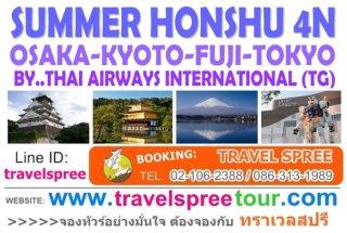 ทัวร์ญี่ปุ่น โอซาก้า โตเกียว SUMMER HONSHU (OBONG) 4 คืน