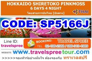 ทัวร์ฮอกไกโด ชิเรโตโกะ HOKKAIDO SHIRETOKO PINKMOSS 6 วัน 4 คืน