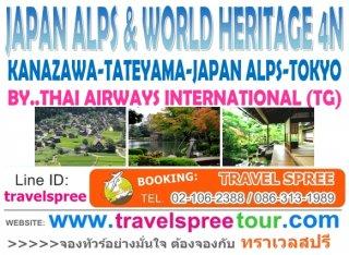 ทัวร์ทาคายาม่า เจแปนแอลป์ญี่ปุ่นเทือกเขาแอลป์และมรดกโลก 4 คืน
