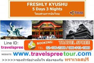 ทัวร์คิวชู FRESHLY KYUSHU 5 วัน 3 คืน
