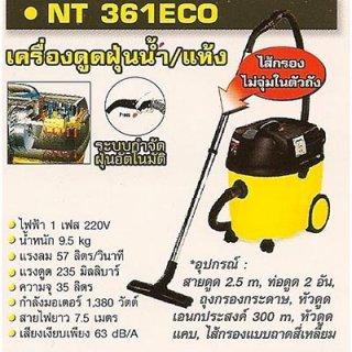 เครื่องดูดฝุ่น NT 361ECO