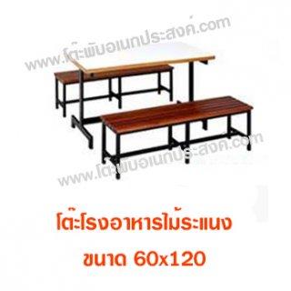 โต๊ะโรงอาหารไม้ระแนง