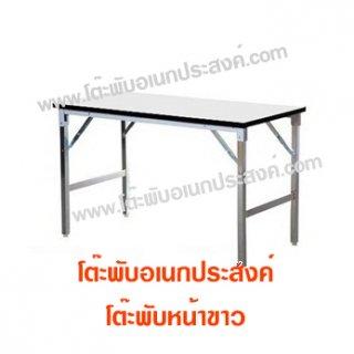 โต๊ะพับหน้าฟอเมก้าขาว