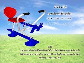 เครื่องออกกำลังกายกลางแจ้งรุ่น FTL - 08