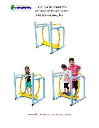 เครื่องออกกำลังกายสำหรับเด็ก FT-ฺPE-20