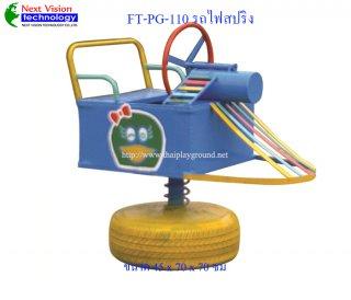 เครื่องออกกำลังกายสำหรับเด็ก FT-ฺPG-110