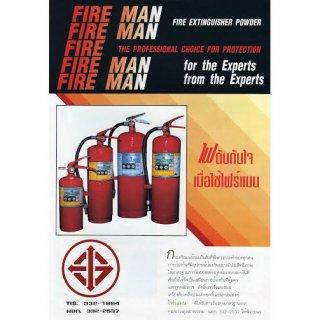 ถังดับเพลิง FIRE MAN