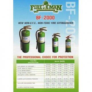 ถังดับเพลิง FIRE MAN BF-2000