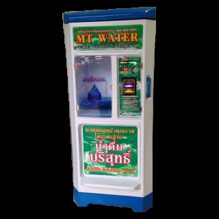 ตู้น้ำดื่มบริสุทธุิ์ MT WATER