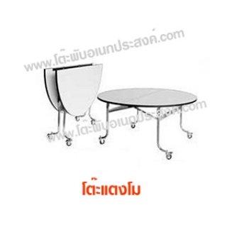 โต๊ะแตงโม