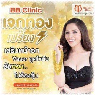 สลายไขมัน vaser bb clinic