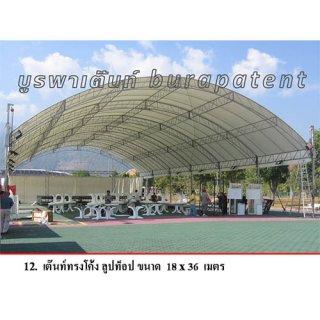 เต็นท์ทรงโค้ง ขนาด 18×36 เมตร