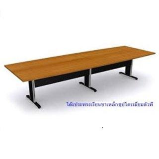 โต๊ะประชุมราคาถูก