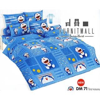 ชุดผ้าปูที่นอน TOTO ลายการ์ตูนรุ่น DM71