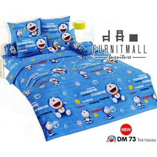 ชุดผ้าปูที่นอน TOTO ลายการ์ตูนรุ่น DM73