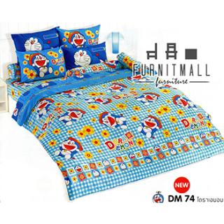 ชุดผ้าปูที่นอน TOTO ลายการ์ตูนรุ่น DM74