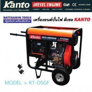เครื่องยนต์ปั่นไฟดีเซล KANTO รุ่น KT-D5GF