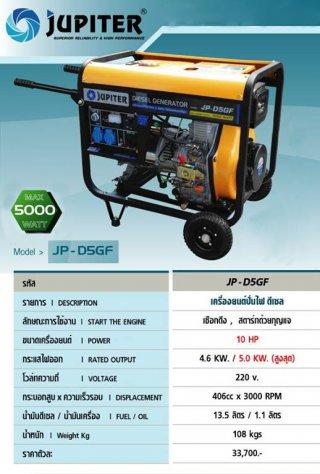 เครื่องยนต์ปั่นไฟดีเซล JUPITER รุ่น JP-D5GF