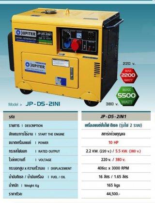 เครื่องยนต์ปั่นไฟดีเซล JUPITER รุ่น JP-D5-2IN1