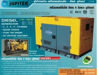 เครื่องยนต์ปั่นไฟดีเซล 4 จังหวะ JUPITER รุ่น JP-D10-380-21N1