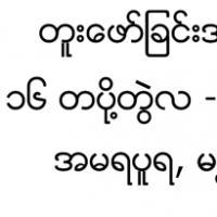 ล่ามพม่า
