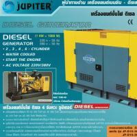 เครื่องยนต์ปั่นไฟดีเซล 4 จังหวะ JUPITER รุ่น JP-D10-380-S3