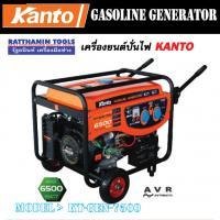 เครื่องยนต์ปั่นไฟเบนซิน KANTO รุ่น KT-GEN-7500