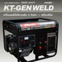เครื่องยนต์ปั่นไฟ 2IN1 KANTO รุ่น KT-GENWELD