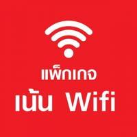 แพ็กเกจ เน้น WiFi