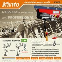 รอกไฟฟ้า KANTO