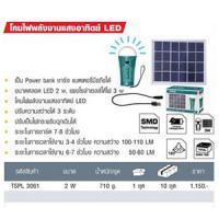 โคมไฟพลังงานแสงอาทิตย์ LED