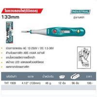 ไขควงลองไฟ (ดิจิตอล) 133 mm