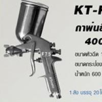 กาพ่นสีหงาย KT-F75G