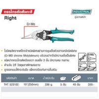 กรรไกรตัดสังกะสี Right THT 523102
