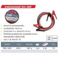 สายพ่วงแบตเตอรี่ 600 AMP