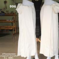 ผ้าทอยกดอก ลายพริกไทย สีขาวงาช้าง