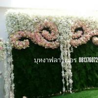 รับจัดซุ้มดอกไม้งานแต่ง