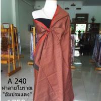 ผ้าไหม ลายโบราณ อัมปรม สีแดง สำหรับดัดเสื้อ สวยลายแปลกๆ