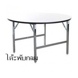 โต๊ะพับอเนกประสงค์ราคาถูก