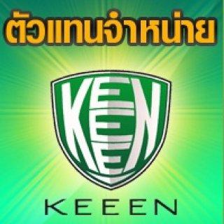 จำหน่ายผลิตภัณฑ์ของ KEEEN